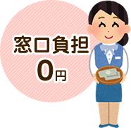 窓口負担0円