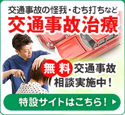 交通事故治療特設サイトはこちら